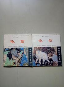 龟兹壁画艺术丛书《第一册:动物画;第二册:本生故事》两册合售