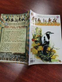 作文与考试2008十月B卷 初中版20