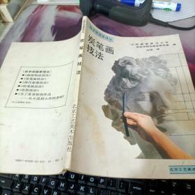 炭笔画技法