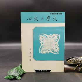 绝版特惠·台湾明文书局版  程兆熊《文學與文心》(锁线胶订)