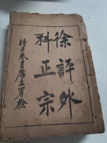徐氏十三种医书--徐评外科正宗(卷1 ---- 卷12) 4册