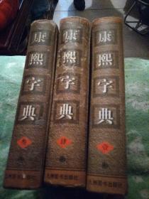 康熙字典--(现代版)横排标点注音补正,三本合售