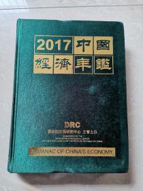 中国经济年鉴2017