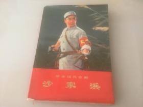 沙家浜[革命现代京剧]压膜本