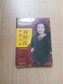 保险皇后刘朝霞【全新】.