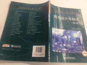 中等职业学校计算机系列教材:网页设计与制作(第2版)(项目教?