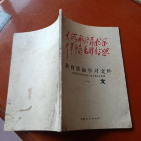教育革命学习文件(一)1969