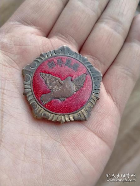 和平鸽纪念章