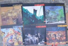 2010年第1-6期双月刊,中国油画