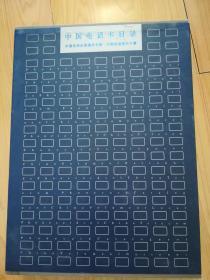 中国电信全国通用卡卷 地方卡卷 两册全