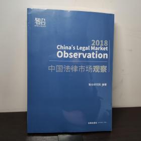 中国法律市场观察(2018)