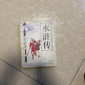 水浒传中国戏剧出版社