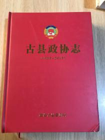 古县政协志(1985-2025)