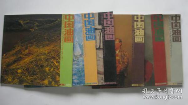 2006年第1-6期双月刊,中国油画