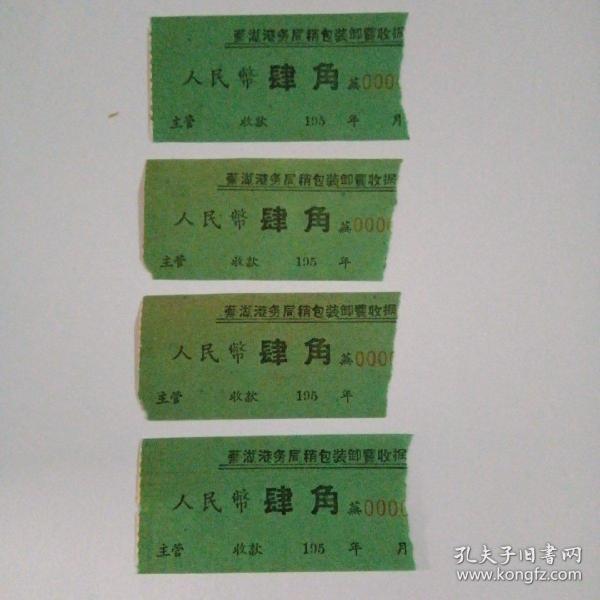50年代芜湖港务局稍包装卸费收据