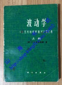 伯克利物理学教程 第三卷 波动学 (上下册)