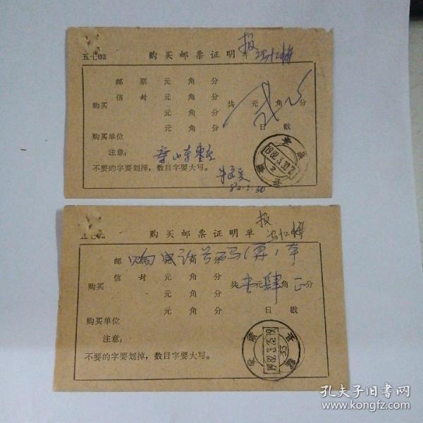 购买邮票证明(82年安徽滁县邮戳)