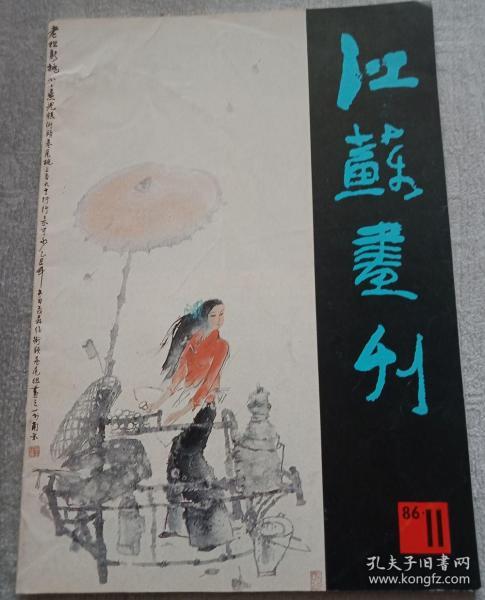 江苏画刊1986年第11期