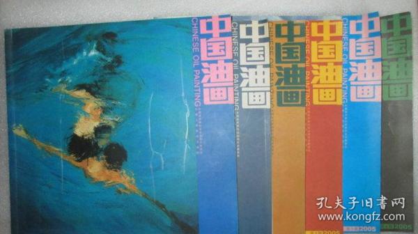 2005年第1-6期双月刊,中国油画
