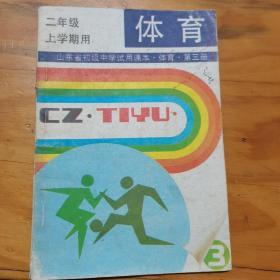 山东省初级中学试用课本——体育(三)(二年级上学期用)-