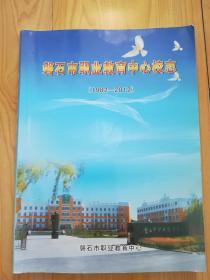磐石市职业教育中心校志