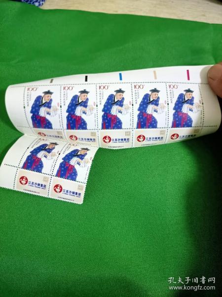 中国印花税票一堆如图合售