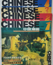 1999年第1-4期季刊,中国油画