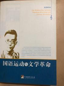 【正版现货,一版一印】国语运动与文学革命