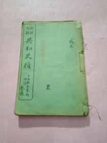 新撰句解共和尺牍 线装四卷合一册