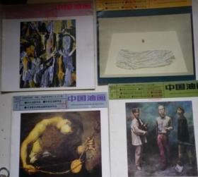 1996年第1-4期季刊,中国油画