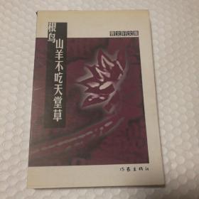 山羊不吃天堂草:根鸟【书衣脏且上边缘破损。书籍本身自然旧。内页干净无笔记划线。仔细看图】
