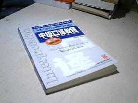 英语中级口译资格证书考试中级口译教程