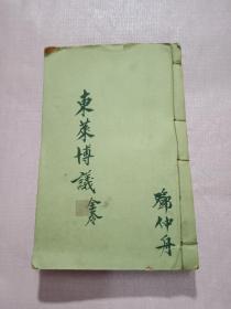 《东莱博议》民国十三年 四卷全