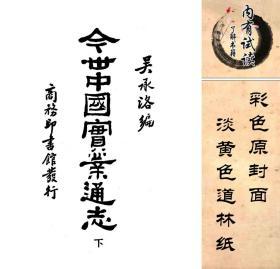 【复印件】今世中国实业通志(下)