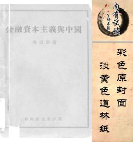 【复印件】金融资本主义与中国