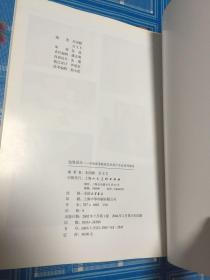 中国高等院校艺术设计专业系列教材 包装设计