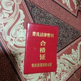 普及法律常识合格证