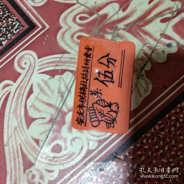 塑料老菜票安庆市供销社招待所菜票
