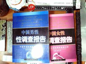 中国女性性调查报告+中国男性性调查报告 二本合售   正版现货0421S