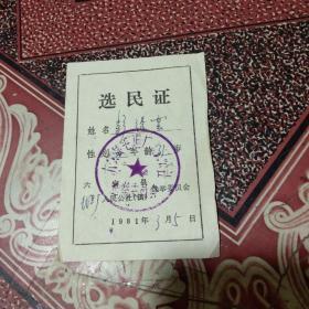 六安县毛坦厂人民公社选民证