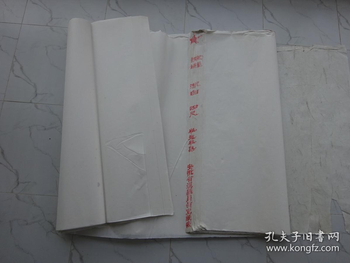 安徽泾县红星(四尺结白.陈年宣纸)93张【尺寸:137x69厘米】