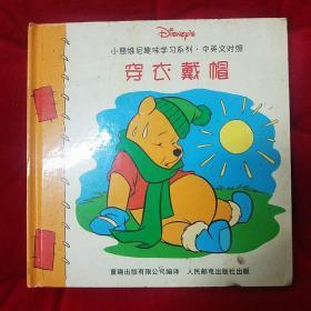 小熊维尼趣味学习系列·中英文对照——穿衣戴帽