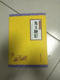 中华经典藏书谦德国学文库 龙文鞭影