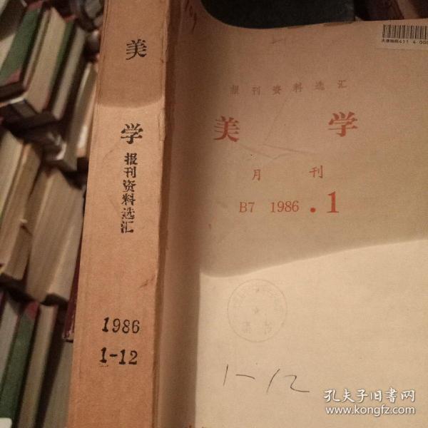 期刊 美学 1986(1-12合订复印)