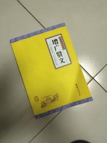 中华经典藏书谦德国学文库 增广贤文
