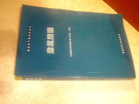 建筑照明(建筑电气新技术丛书)馆藏