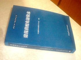 建筑供配电新技术(建筑电气新技术丛书)馆藏