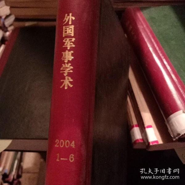 期刊 外国军事学术 2004(1-6合订)