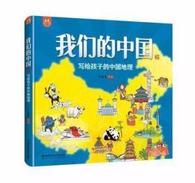 我们的中国
