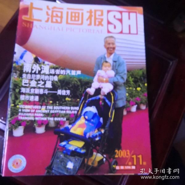 上海画报(2003.11)